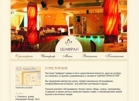 3777682-restauracja-szafran-900-654